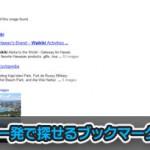 サイトに掲載されている画像とそっくりな画像を一発で探せるブックマークレット「src img」