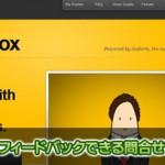 フィードバックを説明付きスクリーンショットで送れるお問合せフォーム「Wishbox」