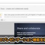 Goolgeのプレゼンテーション機能をアカウントがなくても体感できる「デモ Google ドキュメント」