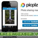 画像共有のついでにDropboxにもアップロードできるスマホアプリ「Picplz」