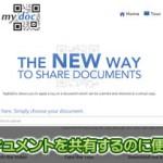 PDFやパワポなどをQRコードでカンタンに共有できる「TagMyDoc」