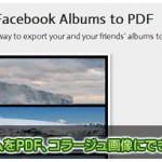 FacebookのアルバムをPDF化できる「AlbumsToPDF」
