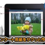 シンプルなiPadのアンケートをサクっと作れてCSVで結果をエクスポートできる「Mobile Surveys」旧Tabletquiz