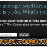 Twitterで自分が共有したリンクの平均クリック率を教えてくれる「Tweetthrough」