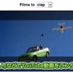 気分に合わせたYouTube動画をランダムで再生する「Filmsto」