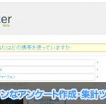 カンタンにアンケートを作成しリアルタイム集計できる「Mentimeter」