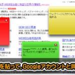 ウェブページにカラフルな付箋を貼って Googleアカウントと連携して同期できるChrome拡張「Page Stickies」