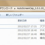 一定時間おきに自動でスクリーンキャプチャを撮って保存してくれるフリーソフト「AutoScreenCap」