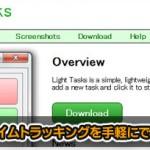 複数タスクのタイムトラッキングをシンプルにおこなえる「Light Tasks」