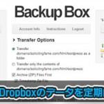 FTPサーバーとDropboxのバックアップを相互にとれる「Backup Box」Amazon S3にも対応予定