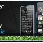 クールで使いやすいAndroidのミュージックプレイヤー アプリ「n7player Music Player」