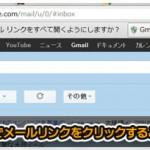 Google ChromeでメールリンクをすべてGmailで開けるようになった
