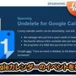 消してしまったGoogleカレンダーの予定を復活できる「Undelete For Google Calendar」