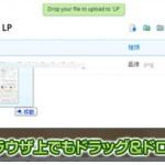 WEB版のDropboxがドラッグ&ドロップでファイル追加可能になった
