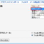 Gmailの受信トレイで楽に複数チェックボックスを選択できるChrome拡張機能「Click-n-Drag Checkbox for Gmail」