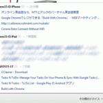 iPhone/iPadで開いたページを「Google Chrome for iOS」で開くブックマークレット