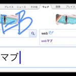 Googleモバイル検索の手書き入力を試してみた