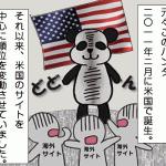 マンガで分かるSEOシリーズ:パンダアップデート編「パンダ来襲」