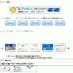 電子版のギフトカードになるネット決済用のVisaプリペイド「Vプリカ」を使ってみた