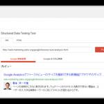 Googleのリッチスニペット テスト ツールが新しくなり、検索結果での見た目を再現