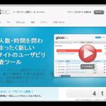 WEBサイトのユーザビリティ テストツール「GhostRec」の日本語版を試してみた