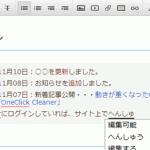 WEBサイトの一部分を簡易CMS(編集可能)にできる「Copybar」