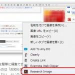 似ている画像を即座に検索できるGoogle Chrome拡張機能「Fast Image Research」