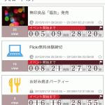 イベントのカウントダウンを楽しめるiPhoneアプリ「Eventee(イベンティー)」