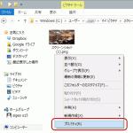 Windows 8のスクリーンショット保存先フォルダを変更する方法