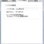 Evernoteを開かずにPCから即座にメモを保存できる「FastnotePlus」