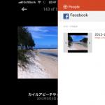 DropboxのWindows 8アプリを試してみた