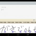 Androidで手書き入力できる「mazec2 手書き変換β版」が4月30日まで無料