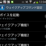 Galaxy S4 SC-04Eを使ってみました(Galaxy Sからの機種変)