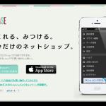 無料でネットショップを作れる「BASE」のiPhoneアプリでお店を管理