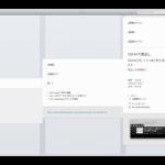 メモやライティングをより早く良いアウトプットに仕上げるための「Gingko Tree」