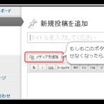 WordPressで「メディアを追加」ボタンが反応しなくなったら(VPSユーザー向け)