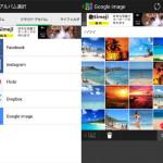 多彩なコラージュ写真をカンタンに作れるAndroidアプリ「Photo Grid HD」