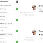 サイトに簡単なブログ機能をつけるのに便利なCMS「Dropplets」