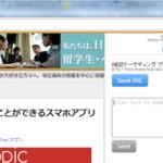PCからAndroid端末へURLやメッセージを送れる「Message Beam for Android」