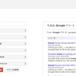 Googleアラートで言語と地域を選択できるようになった