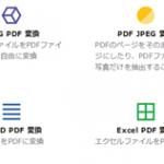 PDF圧縮や結合、分割などが全部入りの「smallpdf.com」