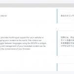 1行のコードを加えるだけでサイトを手軽に多言語化できる「Wovn.io」手動調整も可能