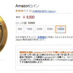 Amazonコインが期間限定で通常の倍の最大20%OFFに