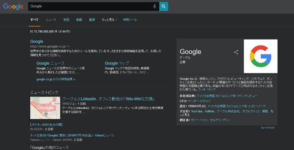 暗い背景になったGoogle検索結果