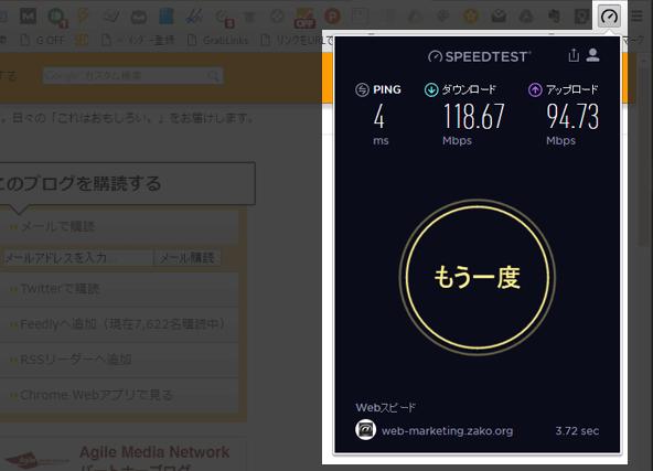 Ping、ダウンロード、アップロード速度の結果を表示。