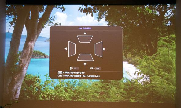 縦横±30度の台形補正ができる設定画面。
