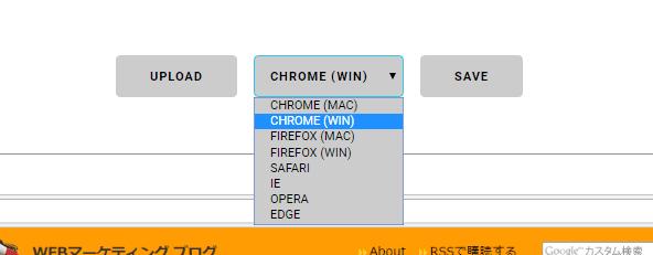 選べるブラウザは8種類。