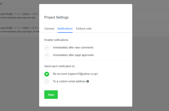 指定したメールアドレスへの通知も可能。