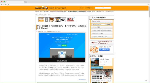 Mac版Chromeのフレームにスクリーンショットを入れたもの。
