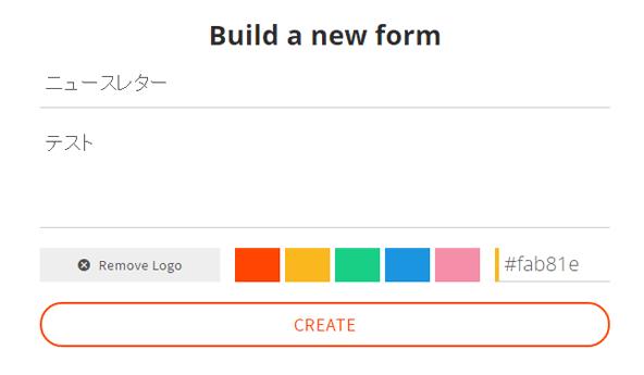 まずニュースレターの名前をつけて、説明文、ロゴ、色を指定。